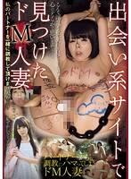 在交友網站把到超M人妻 櫻瀨奈