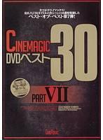Cinemagic DVD 精選 30 PART.7