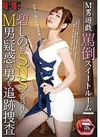 M男遊戲 訓斥套房 尾隨M男誘惑搜查 碧詩乃