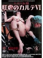 虐肛病歷表 6 桃井早苗