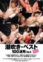 潮吹‧精選100連發 vol.5
