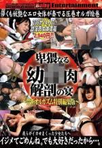 禁忌高潮特別編輯版 猥褻的淫肉解剖之宴