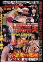 SUPER JUICY ~美少女戰士拷問哀歌~ 第四幕小惡魔 vs 魔神! 無毛拷問絶頂痙攣 中野亞里沙