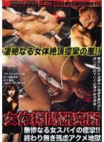 女體拷問研究所 7 愛川由衣
