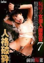 恥辱的女潛入捜查官7 人格破碎 前田陽菜