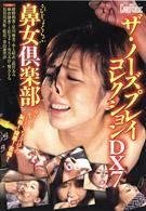 鼻虐精選DX 7 鼻女俱樂部