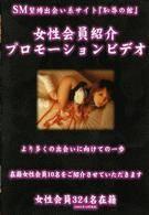 SM緊縛出会い系サイト『恥辱の館』 女性会員紹介プロモーションビデオ
