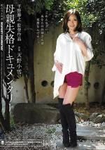 平野勝導演作品 母親失職檔案 天野小雪