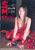 Slave&Master 姫宮ラム