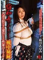 昭和女哀歌 人妻被憲兵肏翻 篠田步美