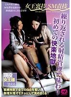 雙女王SM淫技肏翻快樂M男 月野理理佳 更科青色