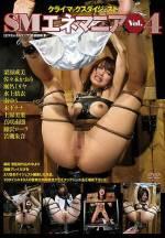 SM浣腸魔人 Vol.4