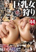 巨乳女狩獵 44