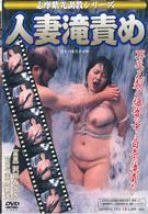 志摩紫光調教シリーズ 人妻滝責め