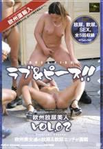 ラブ&ピース!! 欧州放尿美人 VOL.02