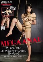 MEGA ANAL ~アナルフィストで肛門が恥ずかしいほど開いちゃう~ 沙藤ユリ