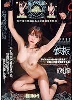 拘束猛幹到對性覺醒 4 篠田優 茜杏珠 小高里保