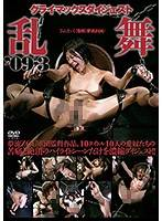 亂舞 09-3