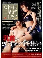 玩翻男人奶頭大昇天 Aoi女王大人