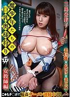魔屁孩獵巨乳妻 17 三島奈津子 女教師篇