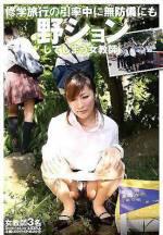 帶團前往校外教學的女老師竟然毫無戒心的在野外尿尿