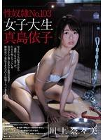 性奴隸No.103 女大生真島依子 川上奈奈美