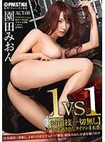 毫無演技1對1肏4砲 8 園田美櫻