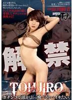 解禁 TOHJIRO ガチンコで頭がぶっ飛ぶくらいイキたい。 涼川絢香