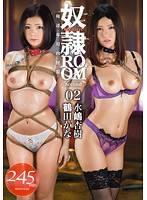 奴隷ROOM Second 02 水嶋杏樹 鶴田香奈