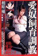 有名女子大お嬢様○秘調教 淫乱令嬢レズ3P