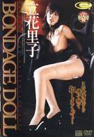立花里子 BONDAGE DOLL