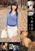 人妻百景 20