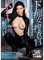 癡女搜查官 ~累積快感&大爆射拷問淫技篇~ 森川杏奈