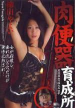 RED HOT JAM Vol.206 肉便器育成所 : 柳田彌生