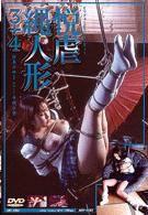 蛇縛の拷問折檻DX2(下篇)