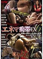 灌腸癡帶EX 16
