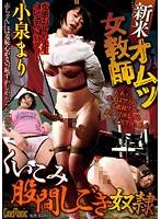 淫蕩尿布女教師奴隸 小泉瑪莉
