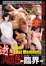 高潮地獄-臨界- The Last Moments No.1 原望美