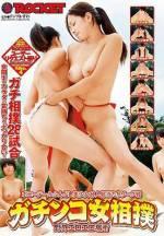馬尾丁字褲美少女8人的循環賽 真實女相撲 野外的淫蕩場所