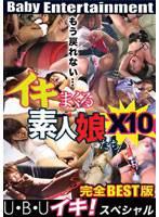 狂高潮素人妹們x10特別篇!