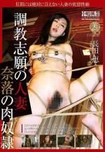 願被調教的人妻 地獄肉奴隸 長田惠