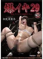 狂爆高潮 29 初見果梨奈