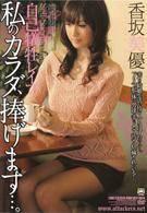 自己犠牲レイプ 私のカラダ、捧げます…。 香坂美優