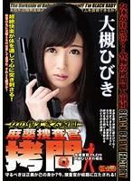 女人悽慘瞬間 麻薬捜查官拷問 女捜查官 FILE 29 大槻響