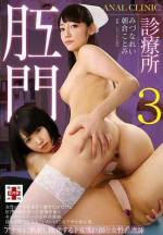 肛門診療所 3 朝倉琴美 水菜麗