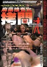 女人悽慘瞬間 麻薬捜查官拷問 女捜查官 FILE 07 瀬名繪美里