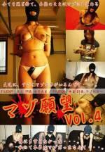 被虐願望 Vol.4