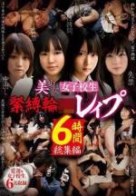 美少女女高中生緊縛輪姦強暴 6小時精華篇