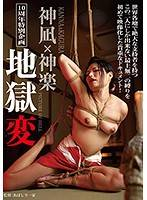 神凪×神樂 10週年特別企劃 地獄變