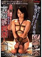 不知世事人妻被賣去SM風俗店 4 二之宮慶子